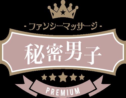 【イケパラ】女性専用イケメン出張マッサージ店 | 新宿から関東出張可